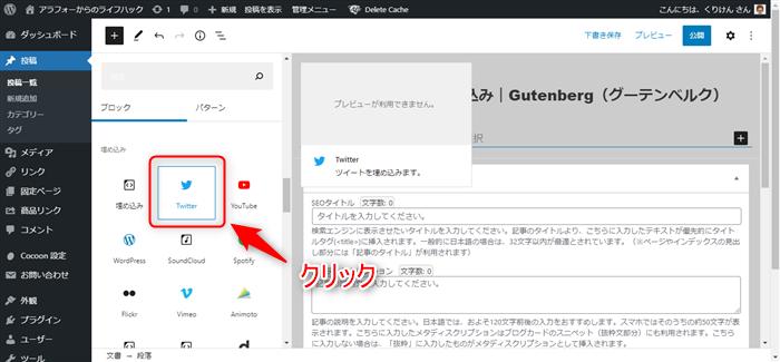 Wordpress 「埋め込み」>「Twitter」クリック