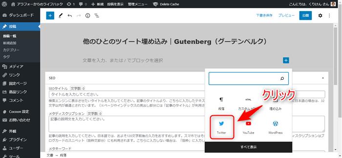 Wordpress 「Twitter」クリック