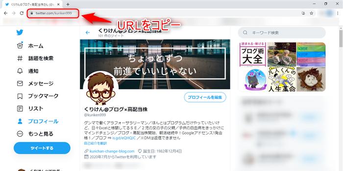 Twitter URLコピー