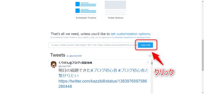 Twitter 「CopyCode」クリック