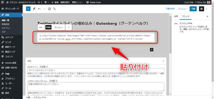 グーデンベルグ カスタムHTMLにコードをコピー