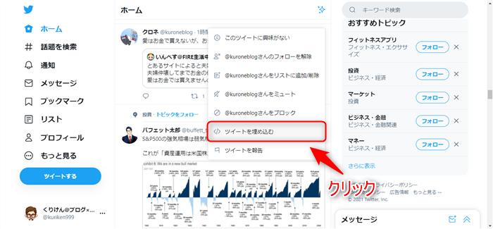 Twitter 「ツイートを埋め込む」をクリック
