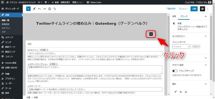 グーデンベルグ +マーククリック