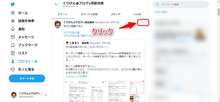 Twitter 「・・・」クリック