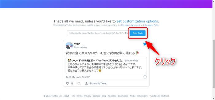 Twitter 「CopyCode」をクリック