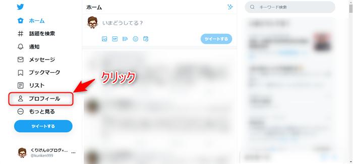 Twitter プロフィールクリック