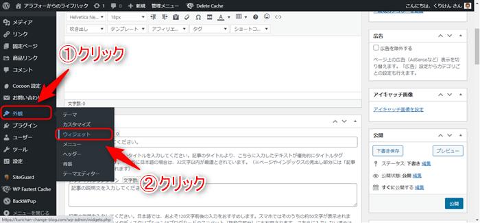 Wordpress 外観>ウィジェット