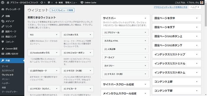 Wordpress ウィジェット画面