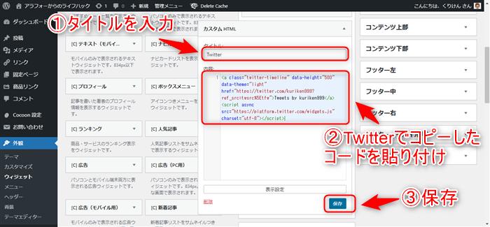 Wordpress カスタムHTMLにタイトル入力、コードを貼り付け