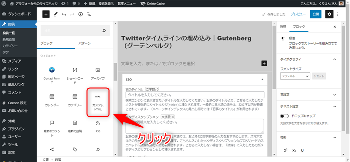 グーデンベルグ すべて表示>カスタムHTMLクリック