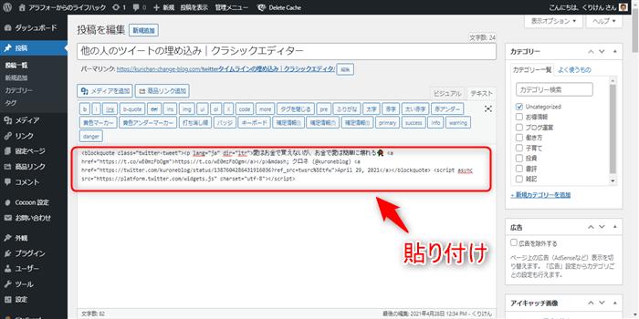 Wordpress 「テキスト」にコードを貼り付け