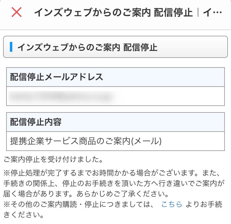 インズウェブメール配信停止確認