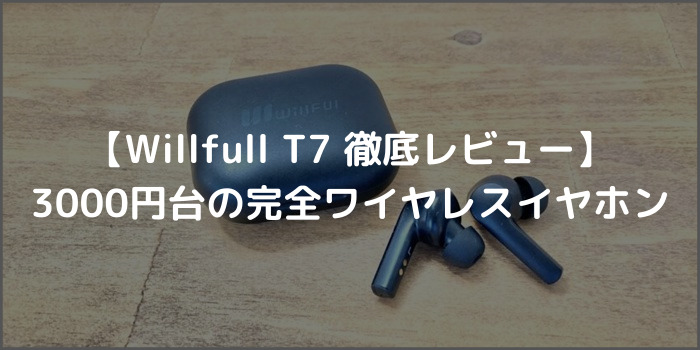 Willful T7