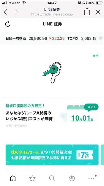 LINE証券 アプリ ホーム画面