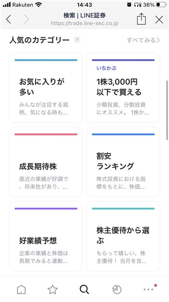 LINE証券 アプリ画面 人気カテゴリー