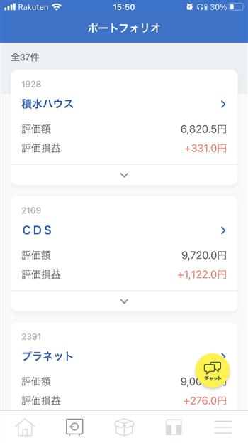 ネオモバ アプリ画面 ポートフォリオ