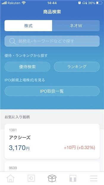 ネオモバ アプリ画面 検索ホーム
