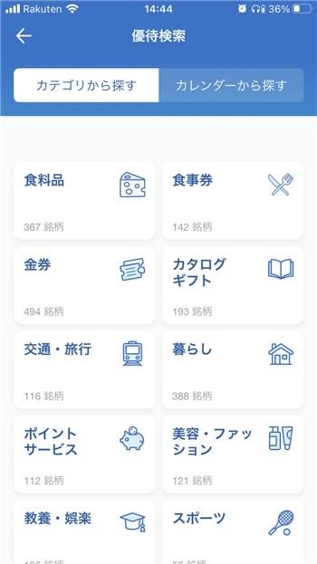 ネオモバ アプリ画面 優待検索