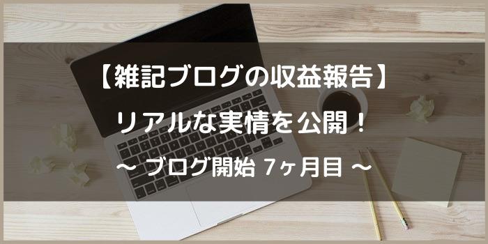 ブログ収益報告 7カ月目
